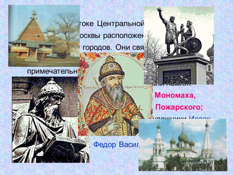 На северо-востоке Центральной России, совсем недалеко от Москвы расположено несколько древнерусских городов. Они связаны друг с другом общей непростой историей и самое примечательное сохранившимися памятниками древнерусского зодчества. Эти земли помн