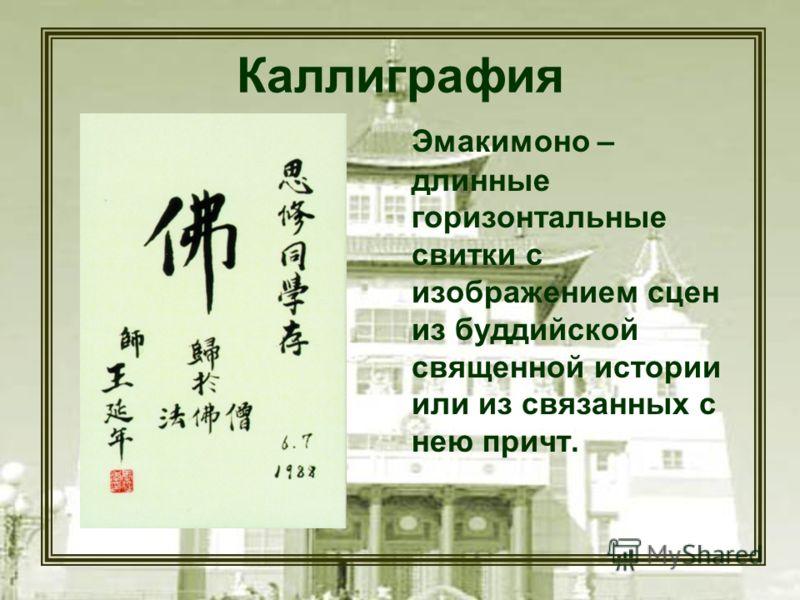 Каллиграфия Эмакимоно – длинные горизонтальные свитки с изображением сцен из буддийской священной истории или из связанных с нею причт.