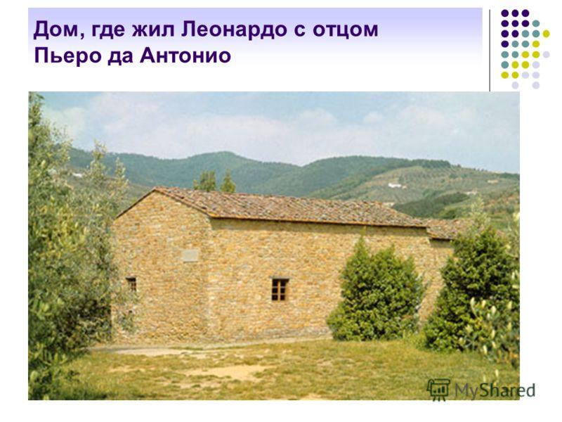 Дом, где жил Леонардо с отцом Пьеро да Антонио