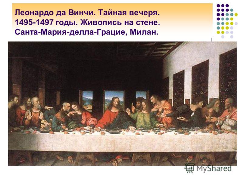 Леонардо да Винчи. Тайная вечеря. 1495-1497 годы. Живопись на стене. Санта-Мария-делла-Грацие, Милан.