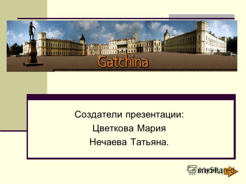 Гатчина Создатели презентации: Цветкова Мария Нечаева Татьяна.