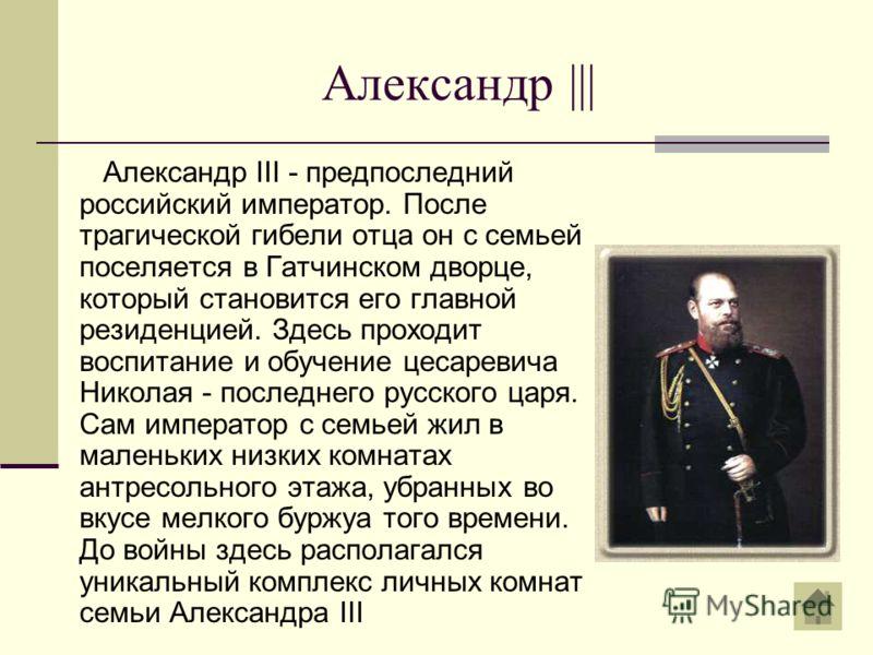 Александр ||| Александр III - предпоследний российский император. После трагической гибели отца он с семьей поселяется в Гатчинском дворце, который становится его главной резиденцией. Здесь проходит воспитание и обучение цесаревича Николая - последне