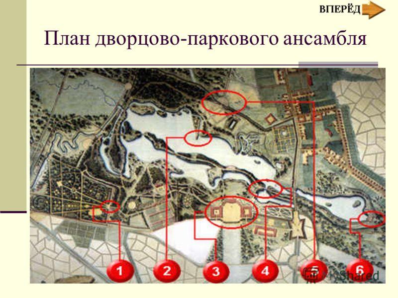 План дворцово-паркового ансамбля
