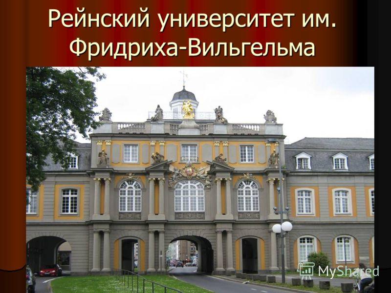 Рейнский университет им. Фридриха-Вильгельма
