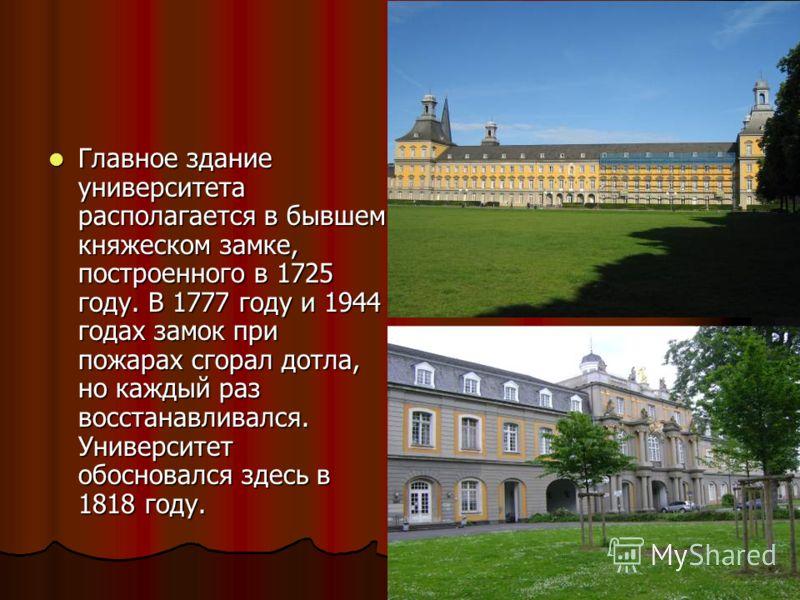 Главное здание университета располагается в бывшем княжеском замке, построенного в 1725 году. В 1777 году и 1944 годах замок при пожарах сгорал дотла, но каждый раз восстанавливался. Университет обосновался здесь в 1818 году. Главное здание университ