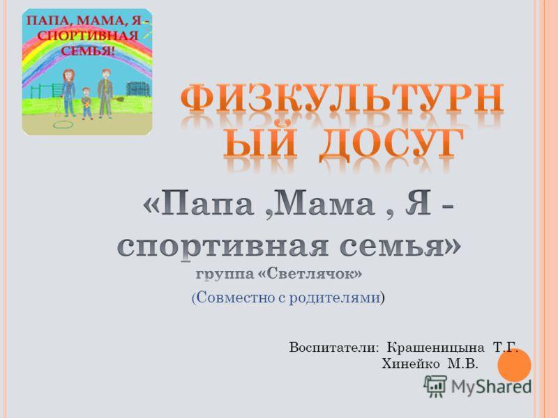 Воспитатели: Крашеницына Т.Г. Хинейко М.В.