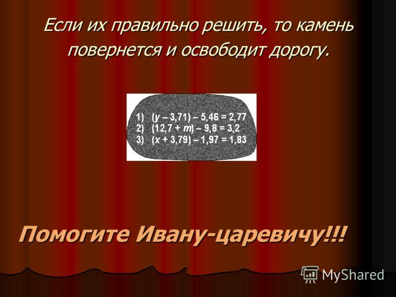 Иван-царевич поехал выручать свою любимую. Вот подъехал он к реке, а там огромный камень закрыл дорогу на мост. На камне написаны 3 уравнения: