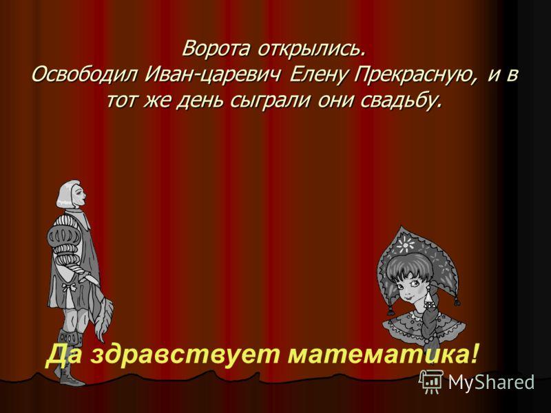 И встал Иван-царевич перед воротами Кощеева царства. А на воротах написано уравнение: Иван-царевич решил его устно. А вы сможете?