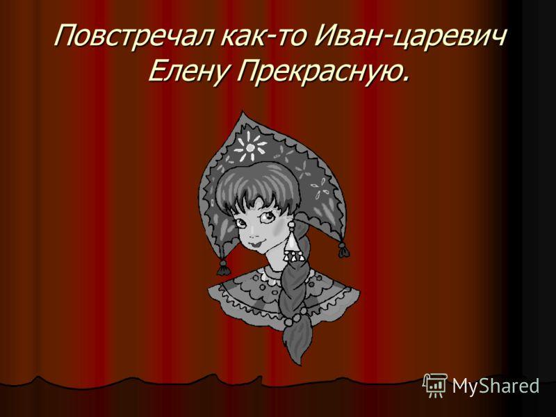 В некотором царстве, в некотором государстве жил-был Иван-царевич. В некотором царстве, в некотором государстве жил-был Иван-царевич.
