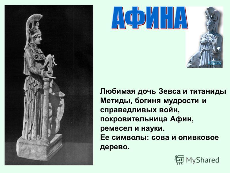 Любимая дочь Зевса и титаниды Метиды, богиня мудрости и справедливых войн, покровительница Афин, ремесел и науки. Ее символы: сова и оливковое дерево.
