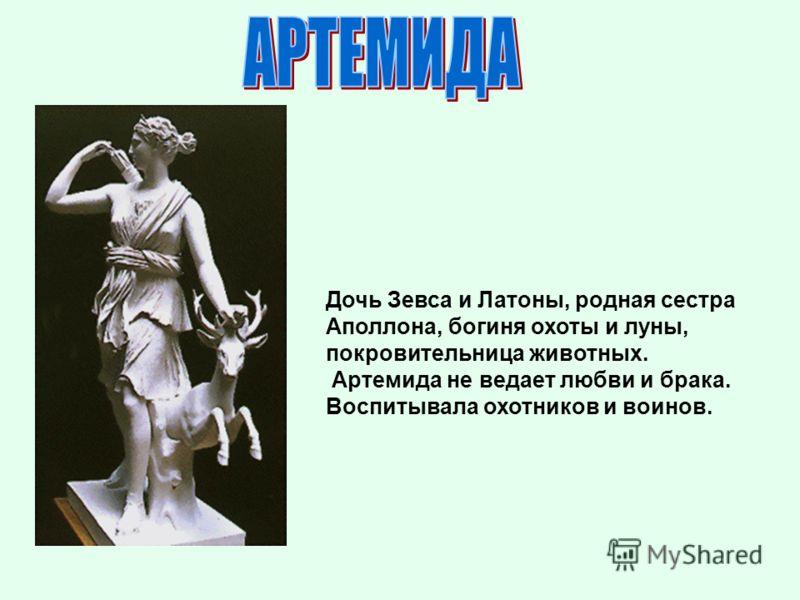 Дочь Зевса и Латоны, родная сестра Аполлона, богиня охоты и луны, покровительница животных. Артемида не ведает любви и брака. Воспитывала охотников и воинов.