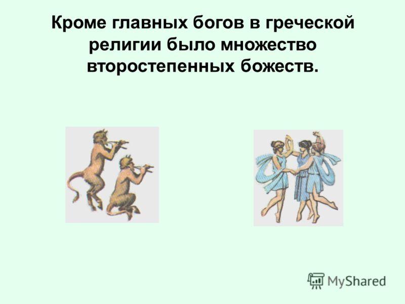 Кроме главных богов в греческой религии было множество второстепенных божеств.