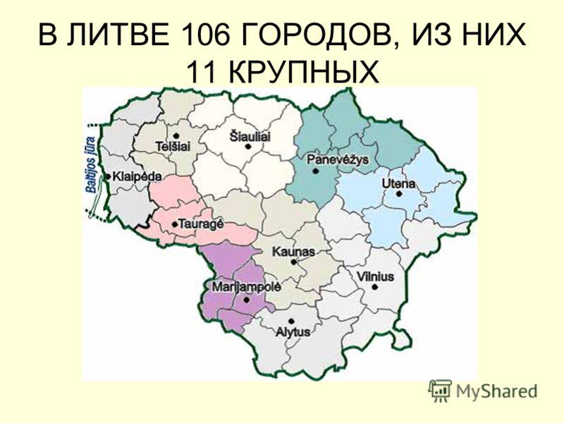 В ЛИТВЕ 106 ГОРОДОВ, ИЗ НИХ 11 КРУПНЫХ