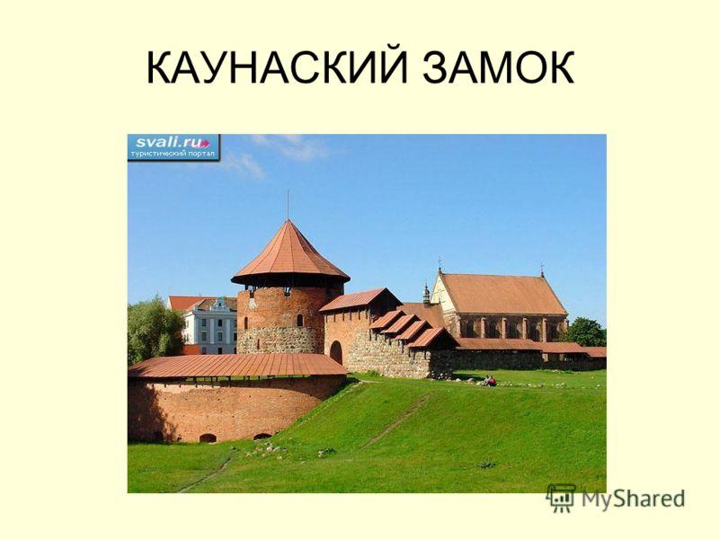 КАУНАСКИЙ ЗАМОК