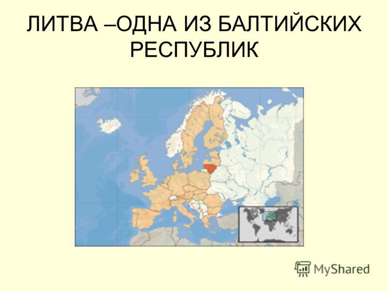 ЛИТВА –ОДНА ИЗ БАЛТИЙСКИХ РЕСПУБЛИК