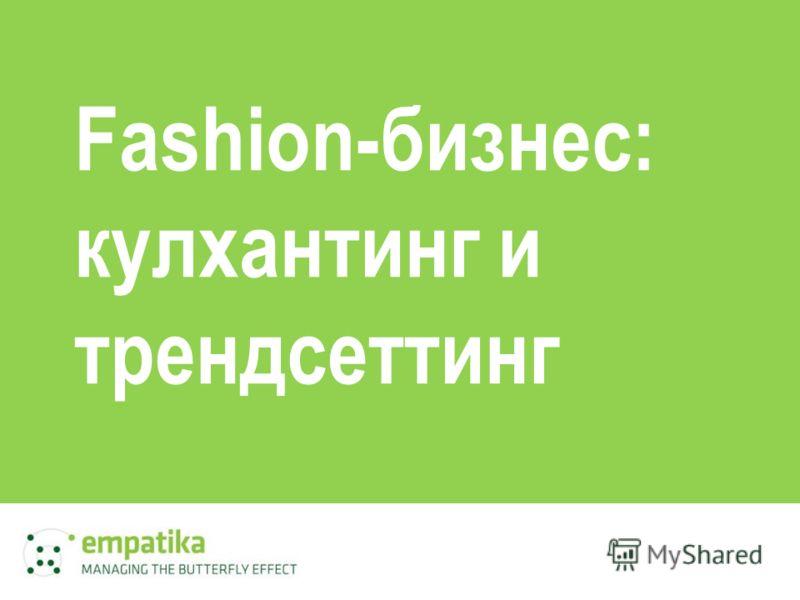 Fashion-бизнес: кулхантинг и трендсеттинг