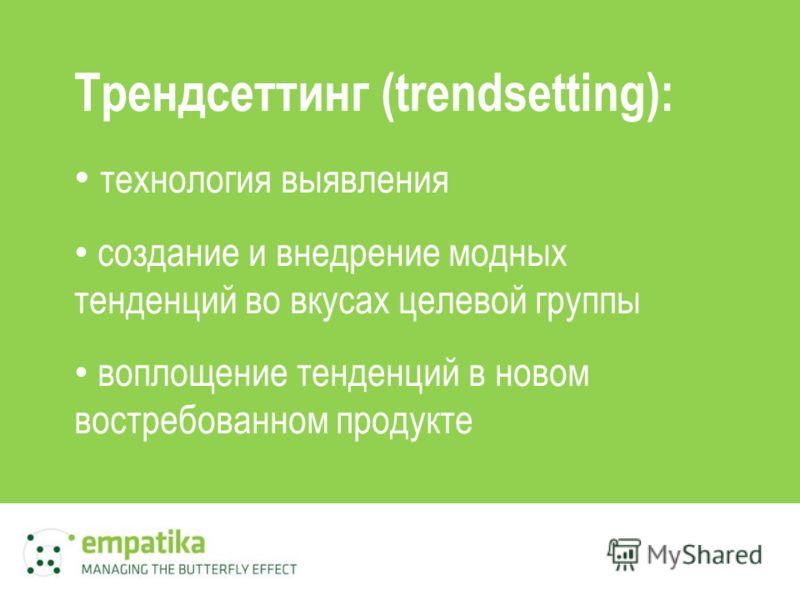 : Трендсеттинг (trendsetting): технология выявления создание и внедрение модных тенденций во вкусах целевой группы воплощение тенденций в новом востребованном продукте