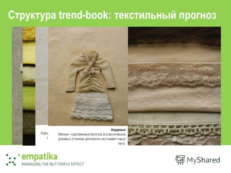 Структура trend-book: текстильный прогноз Полосатые Алфавит прямых и набегающих друг на друга линий вызывает у нас истинное ощущение традиции. Зеленоватые Набор лесных оттенков зеленых тонов побуждают нас сочетать их между собой, создавая природное с