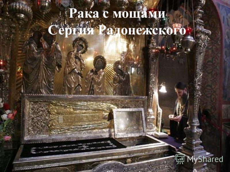 Рака с мощами Сергия Радонежского