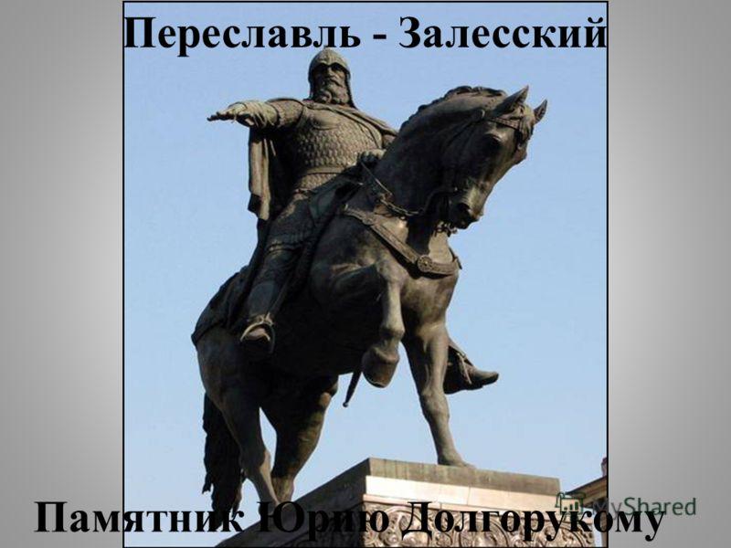 Переславль - Залесский Памятник Юрию Долгорукому