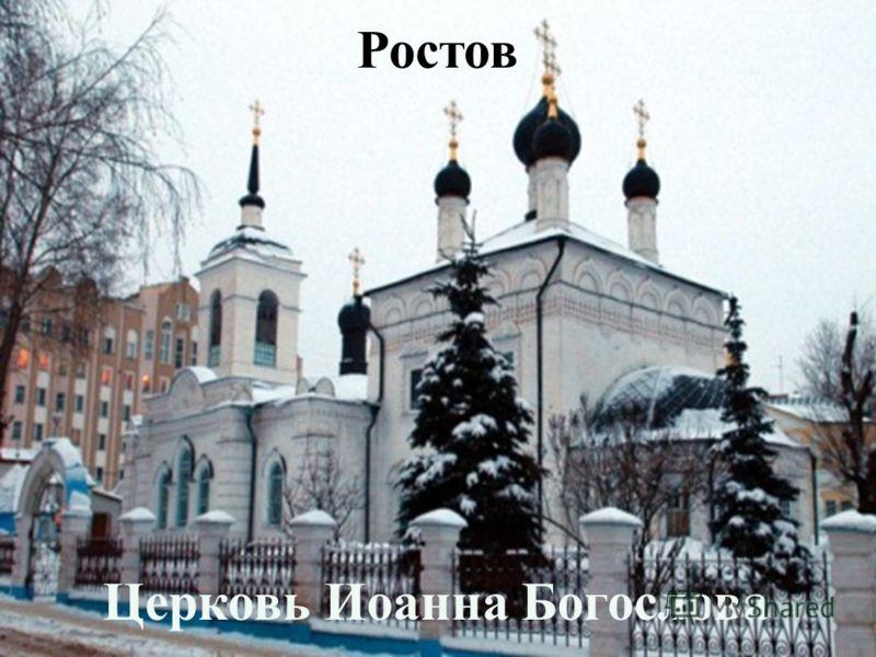 Ростов Церковь Иоанна Богослова