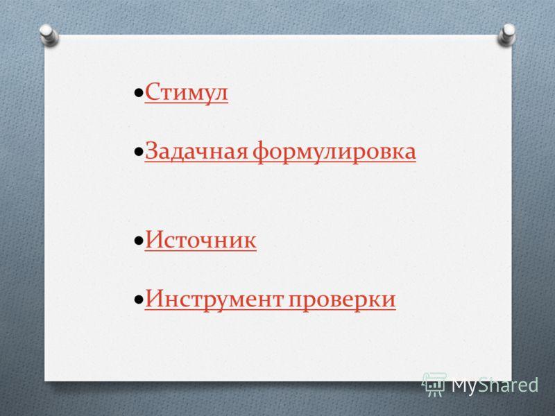 Стимул Задачная формулировка Источник Инструмент проверки