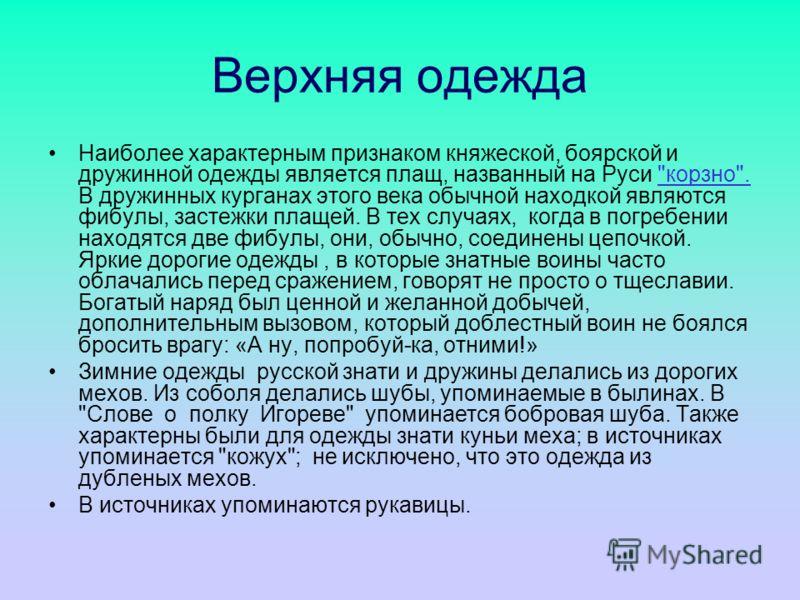 Верхняя одежда Наиболее характерным признаком княжеской, боярской и дружинной одежды является плащ, названный на Руси