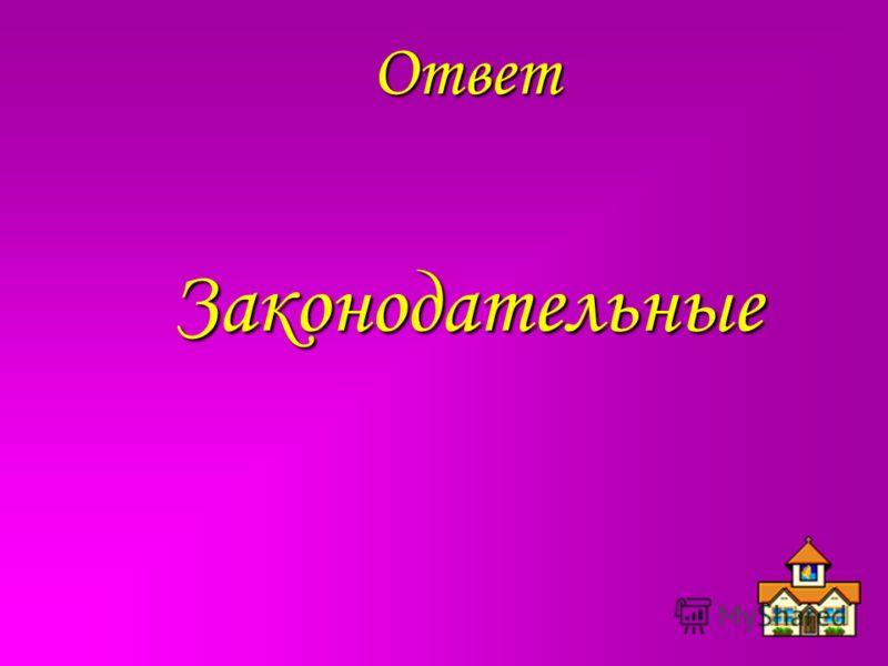 Вопрос Какие функции выполняет парламент Республики Казахстан? ответ
