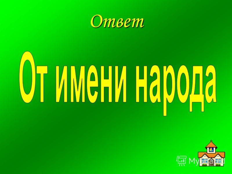 Вопрос От чьего имени в Республике Казахстан осуществляется судебная власть? ответ