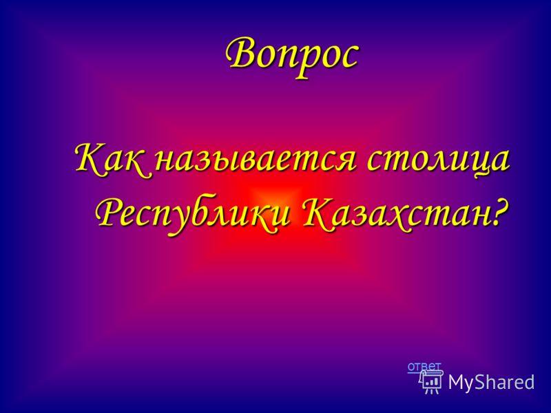 Ответ На всей территории Республики Казахстан действуют единые законы
