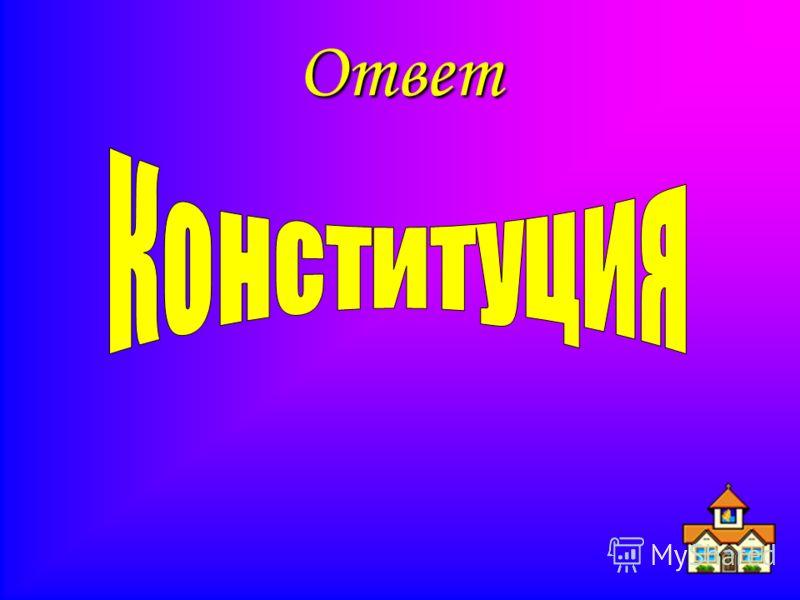 Вопрос Как называется основной закон Республики Казахстан? ответ