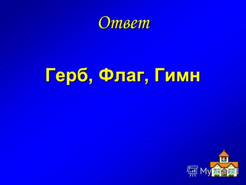 Вопрос Что является символами Республики Казахстан ? ответ