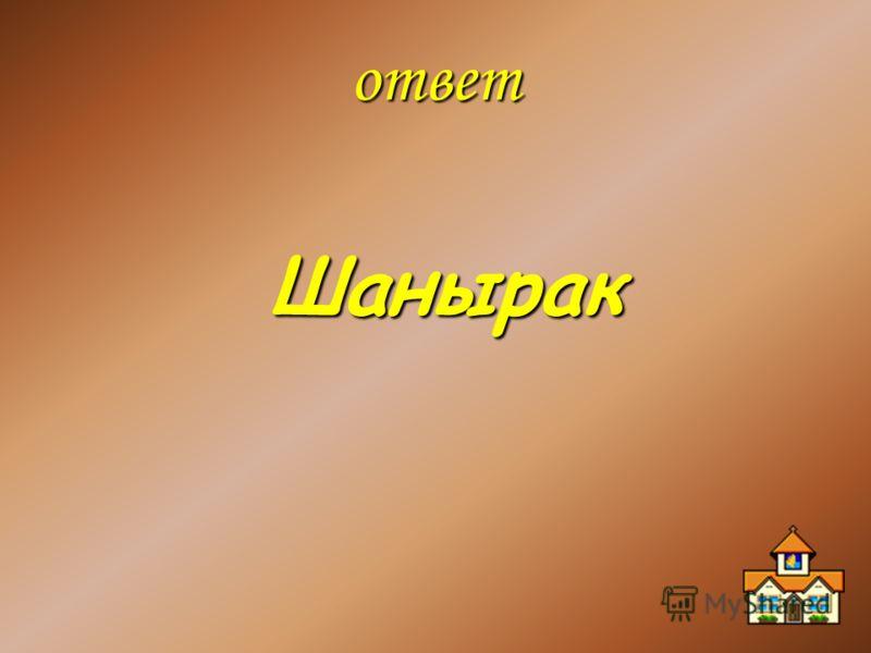 Вопрос Что является символом семейного благополучия, мира, спокойствия в гербе Республики Казахстан? ответ