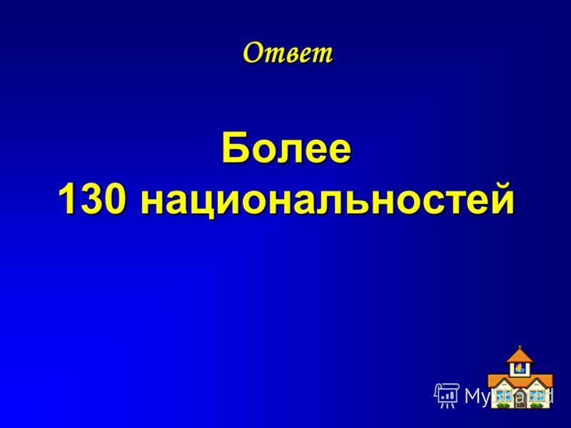Вопрос Сколько национальностей проживает в Республике Казахстан? ответ