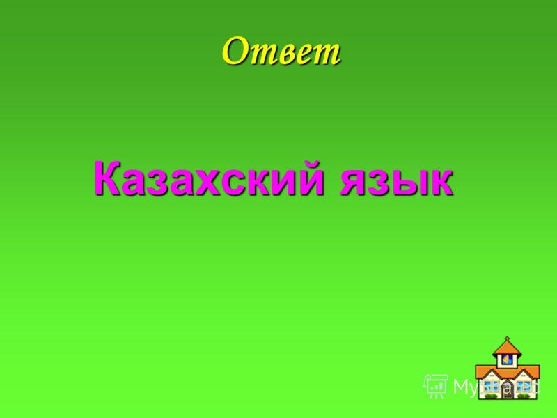 Вопрос Какой язык является государственным языком Какой язык является государственным языком Республики Казахстан? ответ