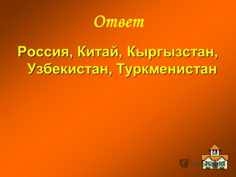Вопрос С какими государствами Республика Казахстан имеет общие границы? ответ