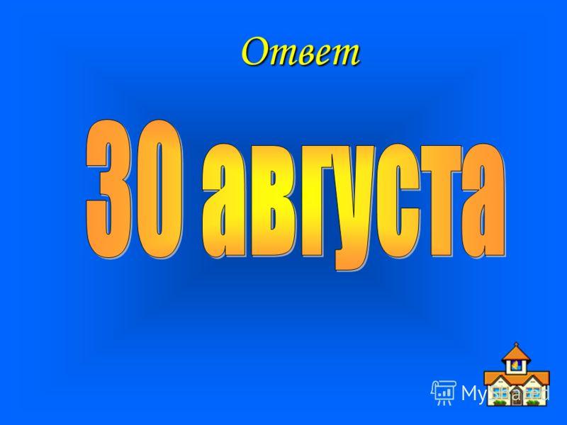 ВопросКогда в Республике Казахстан отмечают День Конституции? ответ