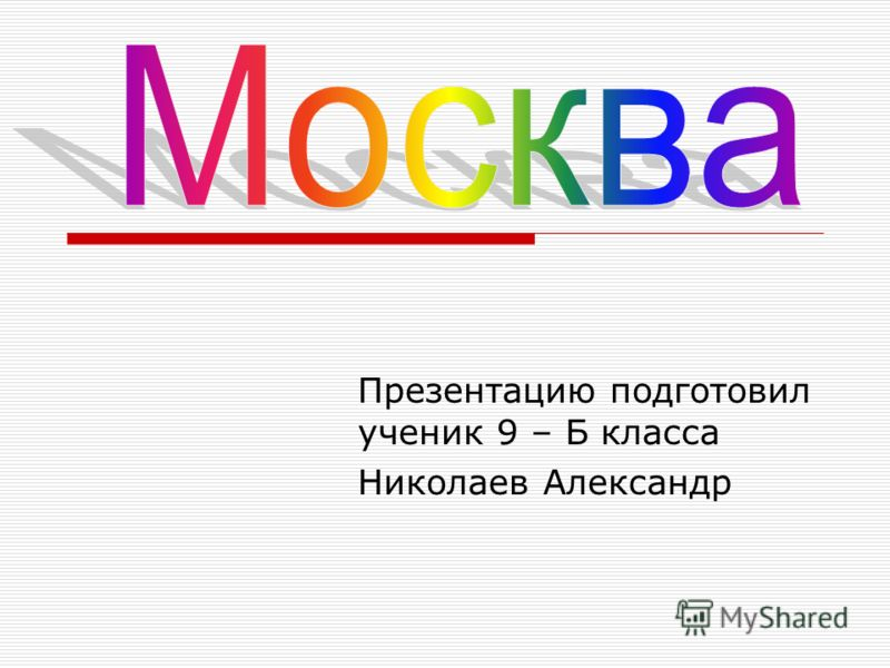 Презентацию подготовил ученик 9 – Б класса Николаев Александр