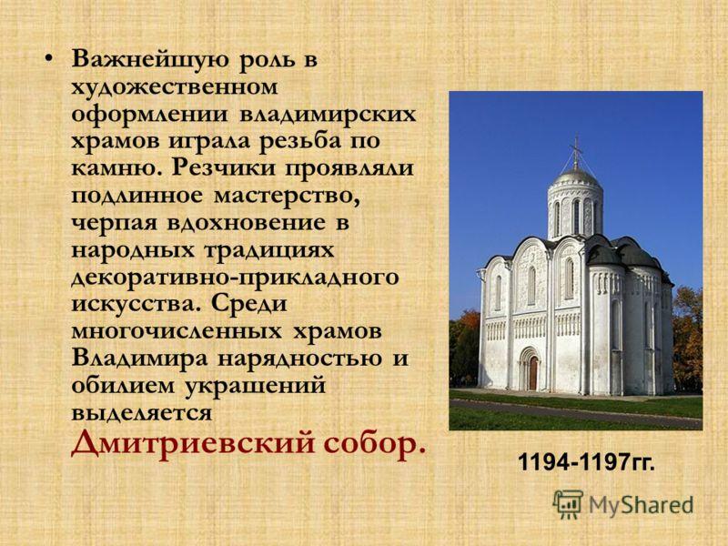Важнейшую роль в художественном оформлении владимирских храмов играла резьба по камню. Резчики проявляли подлинное мастерство, черпая вдохновение в народных традициях декоративно-прикладного искусства. Среди многочисленных храмов Владимира нарядность