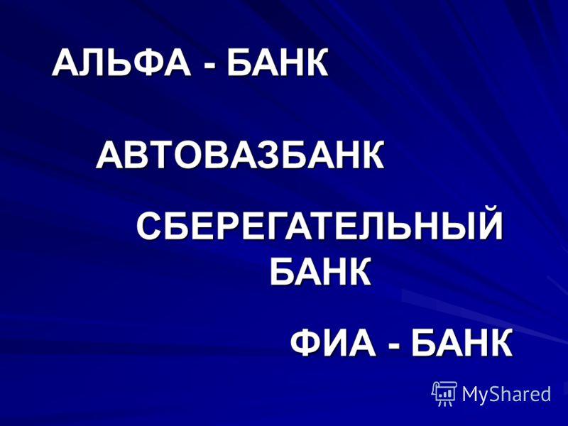 АВТОВАЗБАНК АЛЬФА - БАНК СБЕРЕГАТЕЛЬНЫЙ БАНК ФИА - БАНК