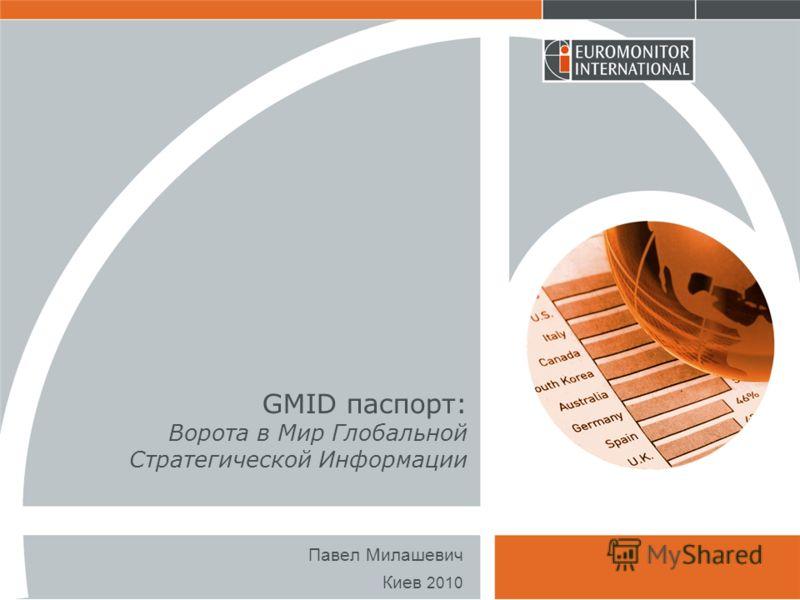 GMID паспорт: Ворота в Мир Глобальной Стратегической Информации Павел Милашевич Киев 2010