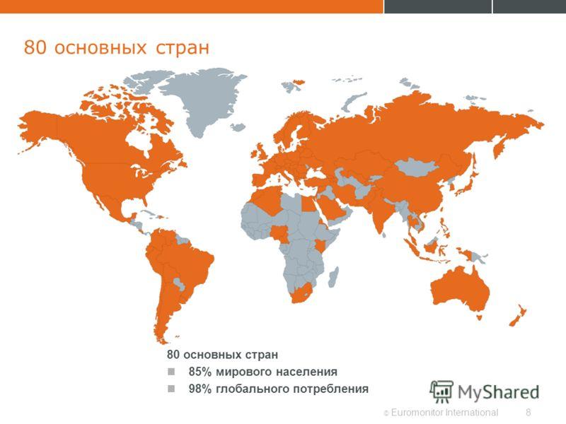 © Euromonitor International8 80 основных стран 85% мирового населения 98% глобального потребления
