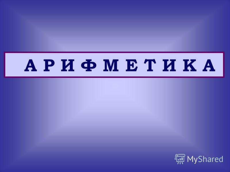 А Р И Ф М Е Т И К А