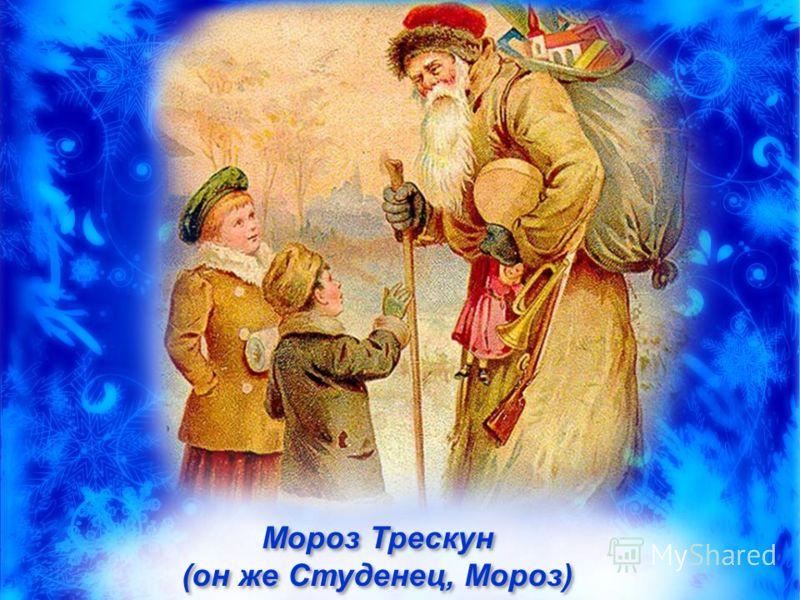 Мороз Трескун (он же Студенец, Мороз)