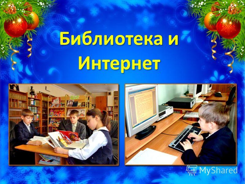 Библиотека и Интернет Библиотека и Интернет