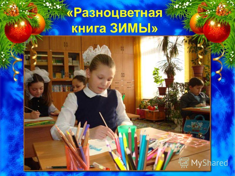 «Разноцветная книга ЗИМЫ»