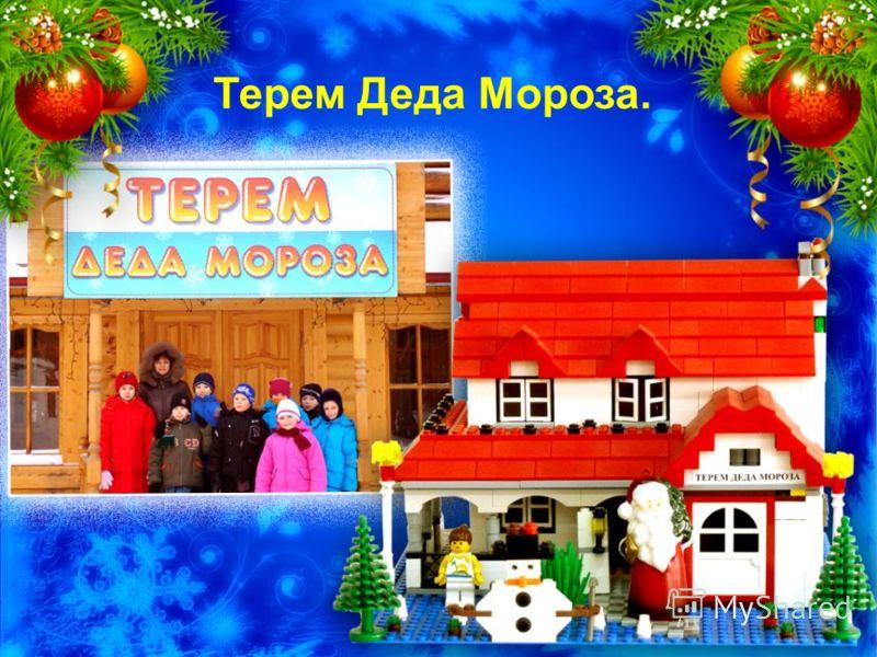 Терем Деда Мороза.