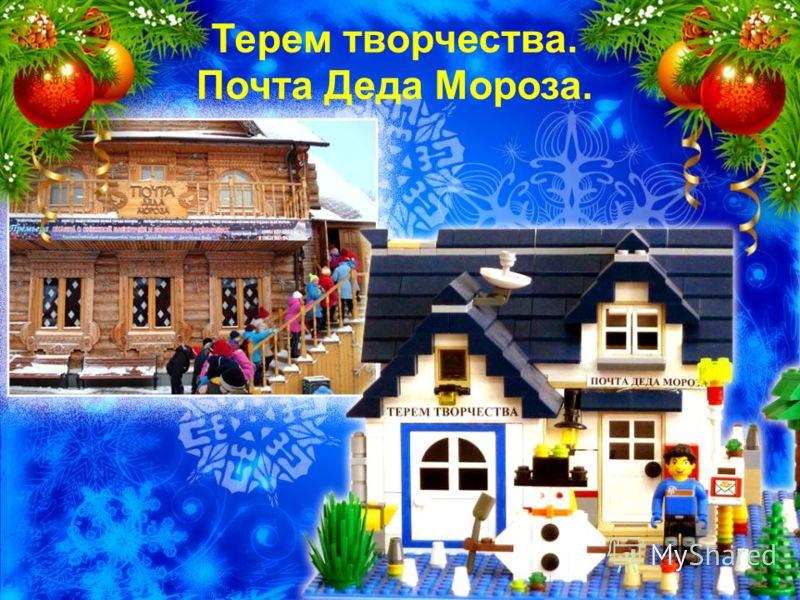 Терем творчества. Почта Деда Мороза.