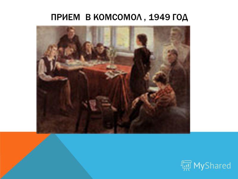 ПРИЕМ В КОМСОМОЛ, 1949 ГОД