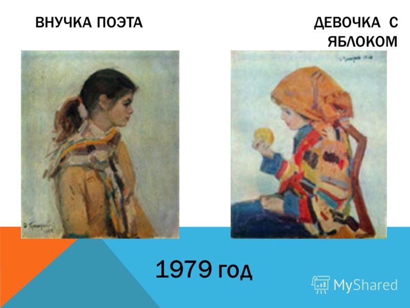 ВНУЧКА ПОЭТА ДЕВОЧКА С ЯБЛОКОМ 1979 год
